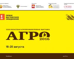 Отчет по XXIII Областной агропромышленной выставке «АГРО-2016»